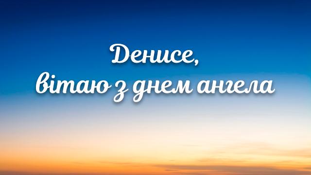 День ангела Дениса: привітання у віршах, прозі та листівках
