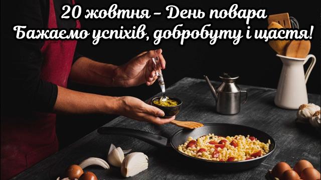 Міжнародний день кухаря – листівки та найкращі привітання