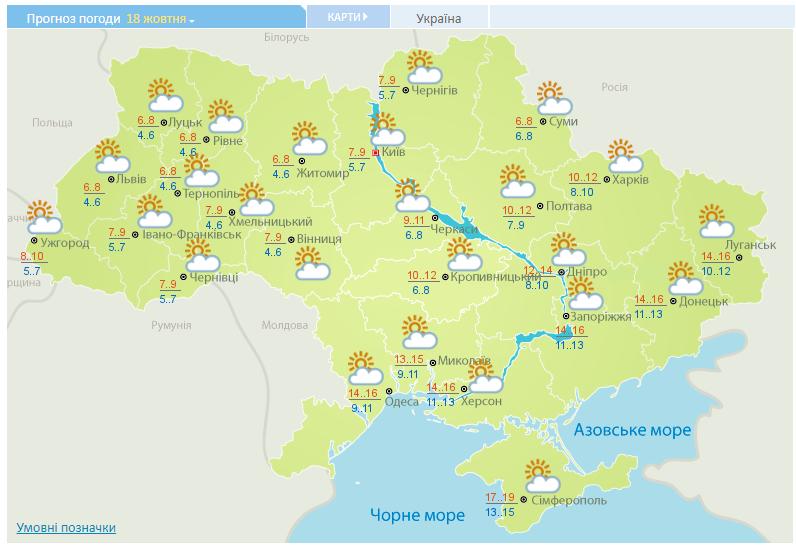 Погода на вихідні в Україні (17 жовтня 2020-18 жовтня 2020)