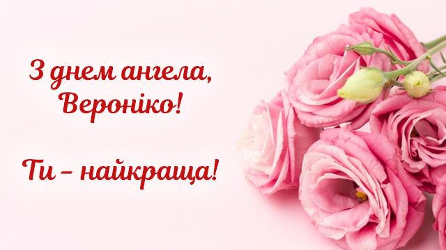 День ангела Вероніки: привітання в СМС і картинках