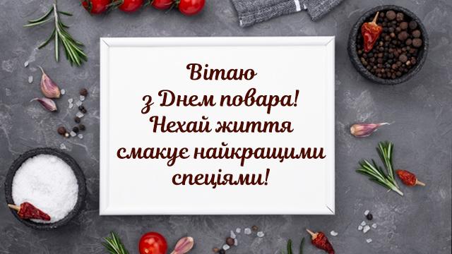Міжнародний день кухаря — привітання в СМС і картинках