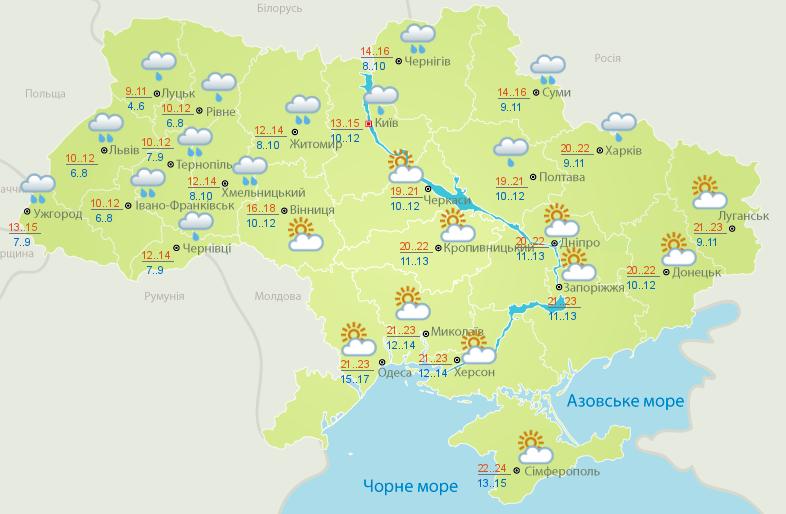 Погода на 16 жовтня 2020 в Україні – прогноз погоди на сьогодні