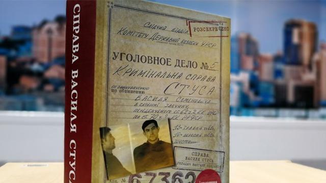 Книга про Василя Стуса