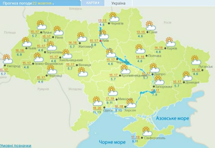 Погода на тиждень в Україні з 19 по 23 жовтня 2020