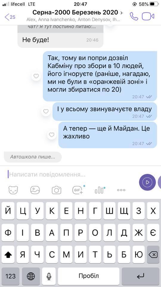 Прокльони замість навчання: скандал в автошколі у Києві