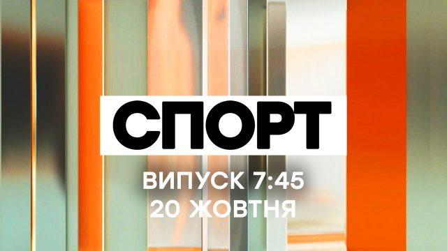 Факти ICTV. Спорт 7:45 (20.10.2020)