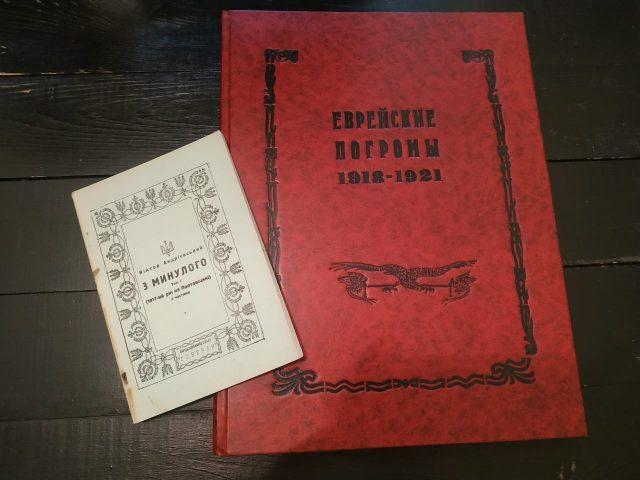 Колекція Меморіалу Бабин Яр поповнилася рідкісними книгами