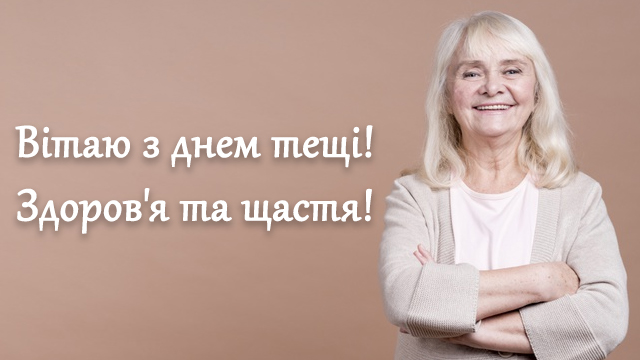 День тещі в Україні: короткі привітання та листівки