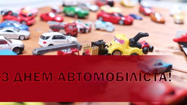 День автомобіліста і дорожника в Україні: привітання у віршах, СМС і картинках