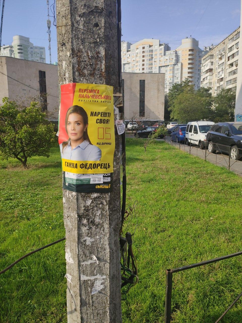 В Україні партії порушують день тиші перед місцевими виборами – фото