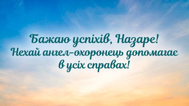 День ангела Назара – привітання та значення імені