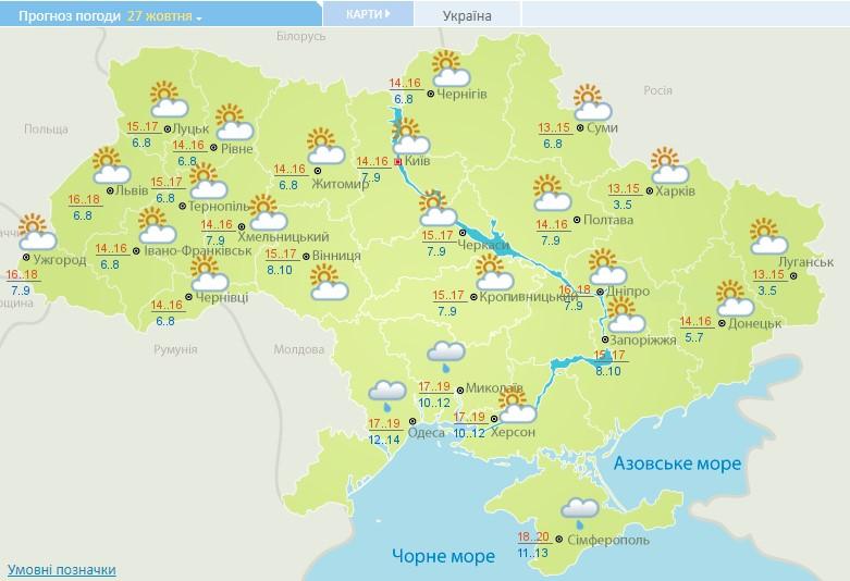 Погода на 27 жовтня 2020 в Україні – прогноз погоди на сьогодні