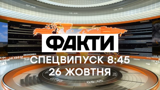 Факти ICTV – Спецвипуск 8:45 (26.10.2020)