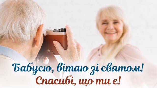 день бабусь і дідусів картинки