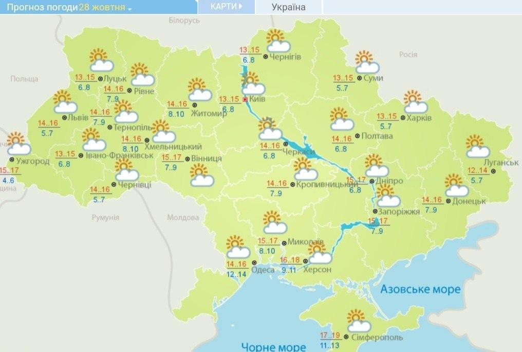 Погода на 28 жовтня в Україні – прогноз погоди на сьогодні