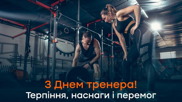 День тренера в Україні: привітання у листівках та СМС