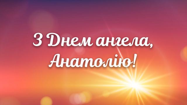 День ангела Анатолія – привітання в СМС та листівках