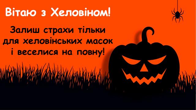 Хелловін 2020 в Україні