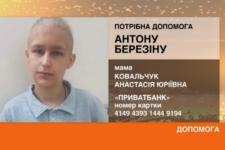 Помощь 13-летнему Антону: у парня редкое заболевание — Неходжкинская лимфома