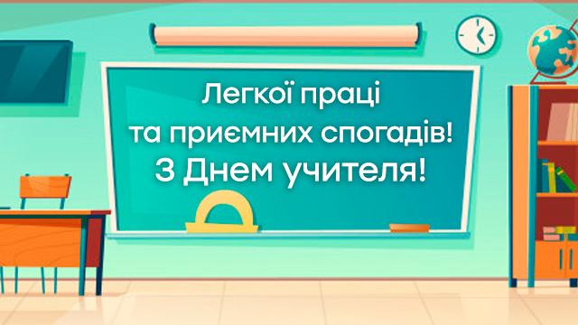 День вчителя в Україні привітання в листівках