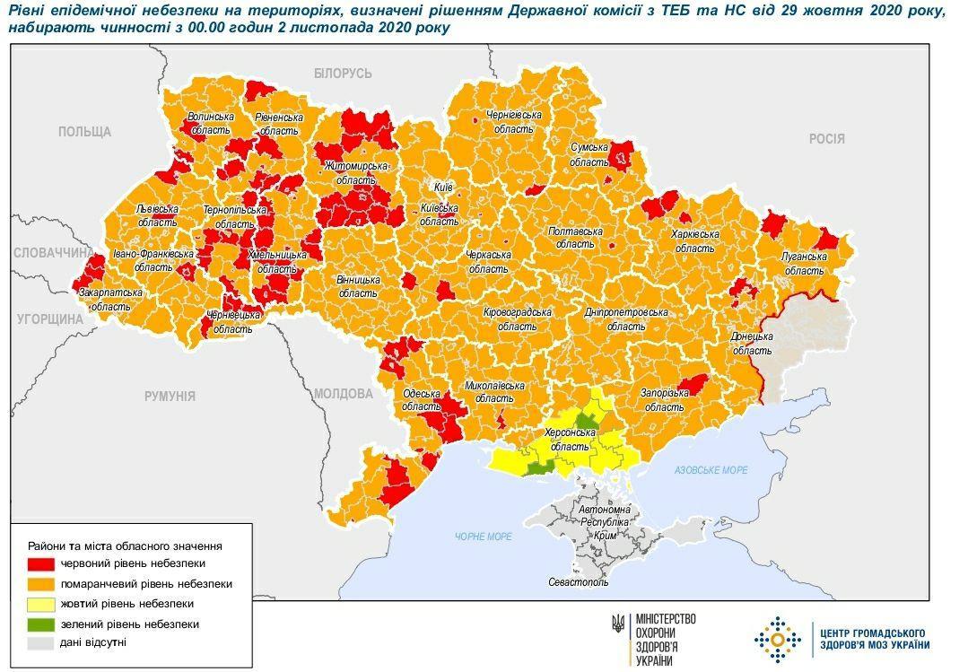 Киев остается в оранжевой: в Украине обновили зоны карантина