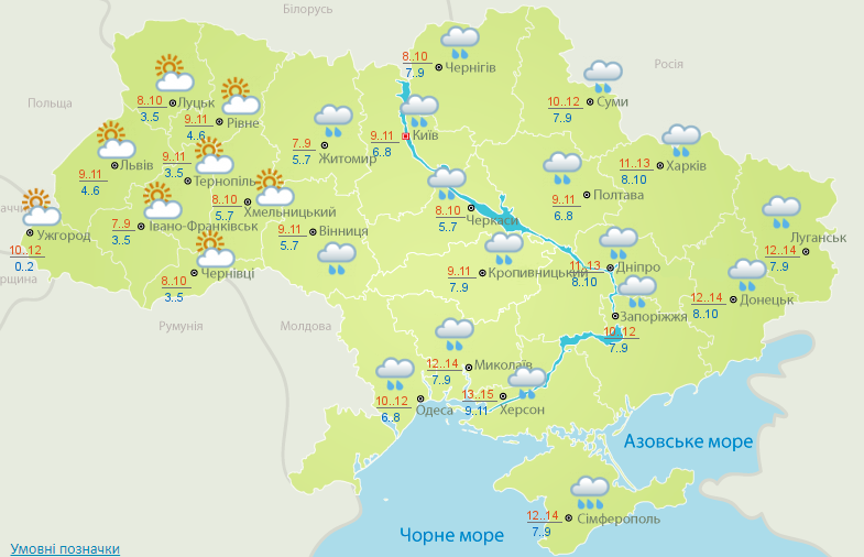 погода в Україні 1 листопада