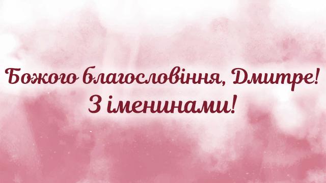 День ангела Дмитра: привітання у СМС та листівках