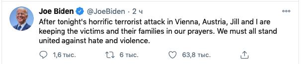 Стрілянина у Відні 2 листопада – реакція США на теракт