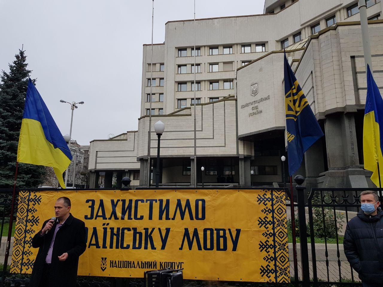 Протести під КСУ: суд розглядає закон про українську мову