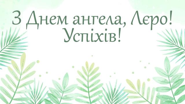 День ангела Валерії: привітання у СМС та листівках