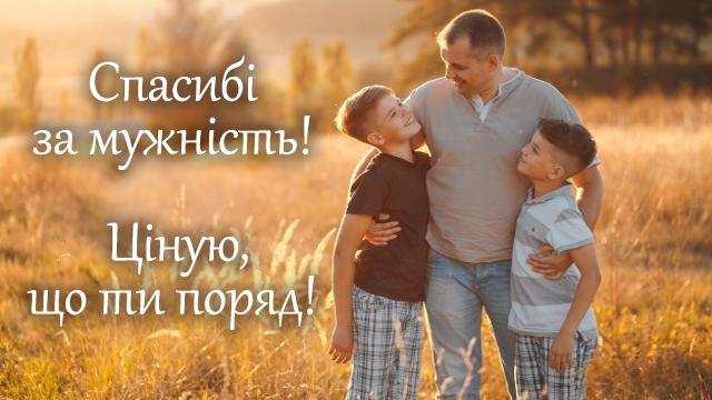 Всесвітній день чоловіків в Україні: привітання в листівках