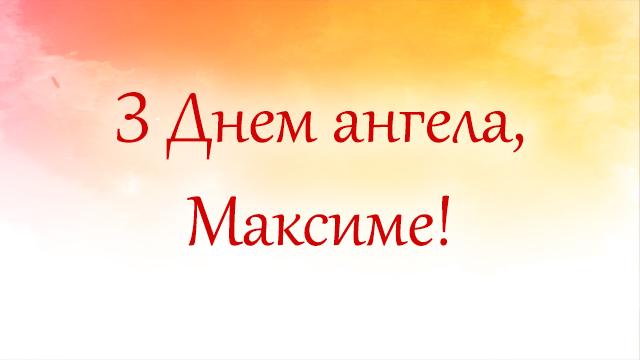 Листівка з днем ангела Максима
