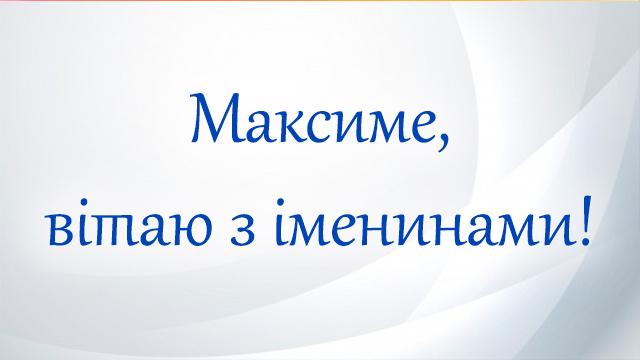 Листівки з днем ангела Максима