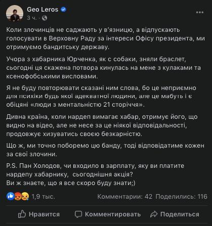 Бійка Гео Лероса та Олександра Юрченка у Верховній Раді (ВІДЕО)