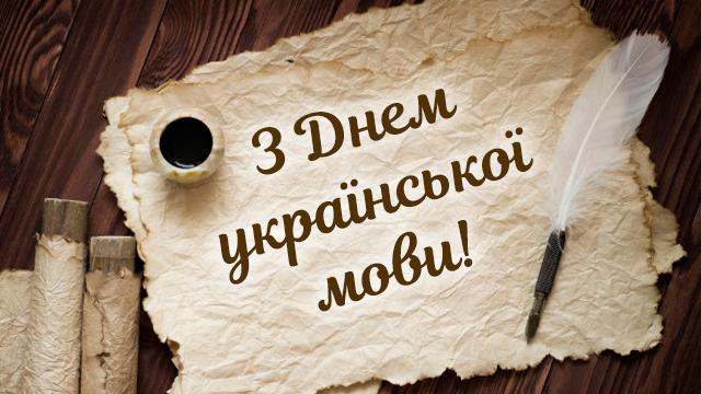 День української писемності та мови: привітання у листівках