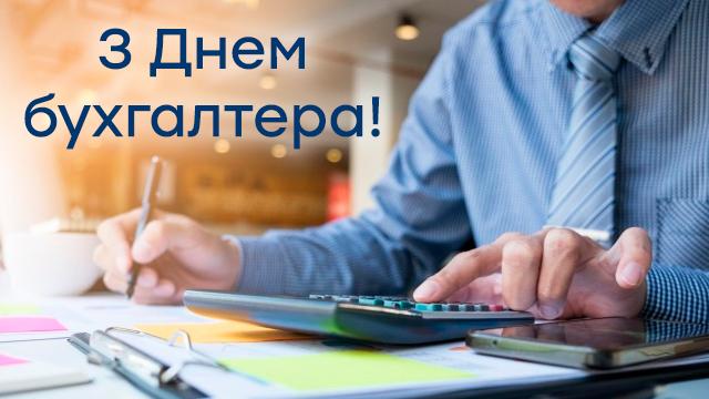 День бухгалтера 2021 в Украине: прикольные поздравления в СМС и картинках   Факты ICTV