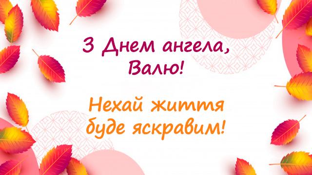 День ангела Валентини: привітання в СМС і листівках
