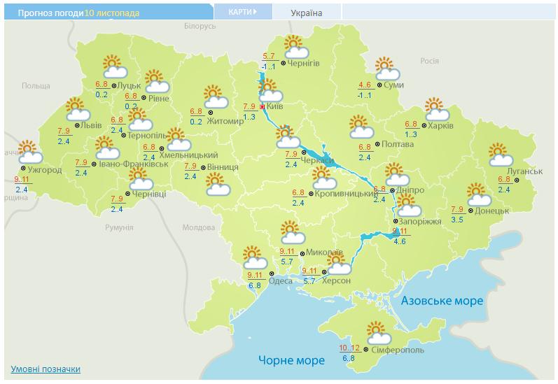 Погода на тиждень в Україні з 10 листопада 2020 до 13 листопада 2020