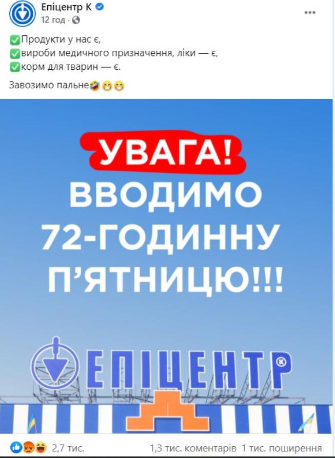Карантин вихідного дня: Реакція Степанова на відмову Епіцентру виконувати умови