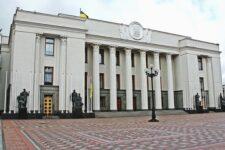 Засідання Верховної Ради 5 березня: онлайн-трансляція