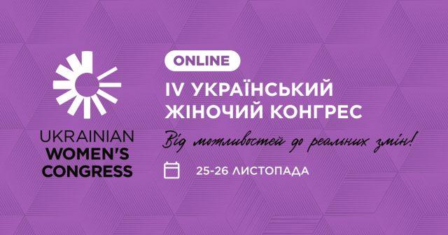 IV Український Жіночий Конгрес