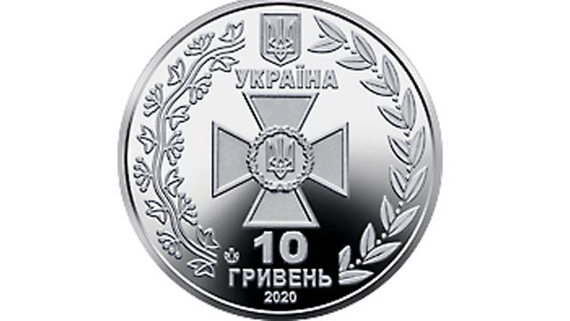 НБУ вводить в обіг монету, присвячену Держприкордонслужбі