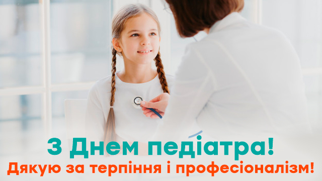 День педиатра: лучшие поздравления в стихах и открытках