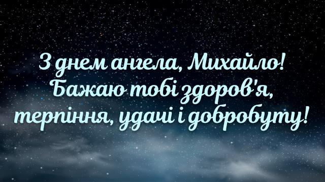 Михайлів день 2020