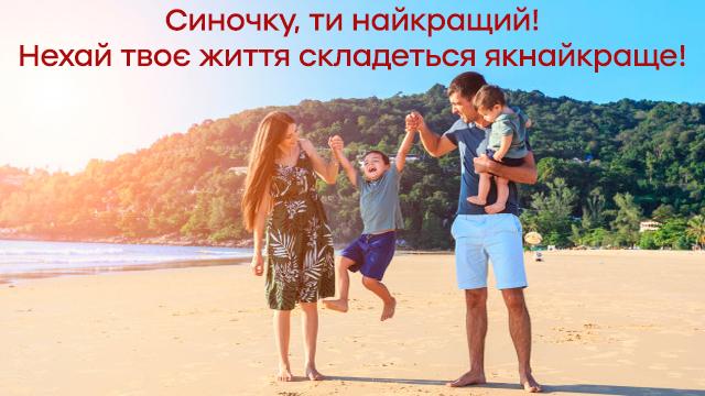 День сина (День синів) в Україні: привітання у прозі та листівках