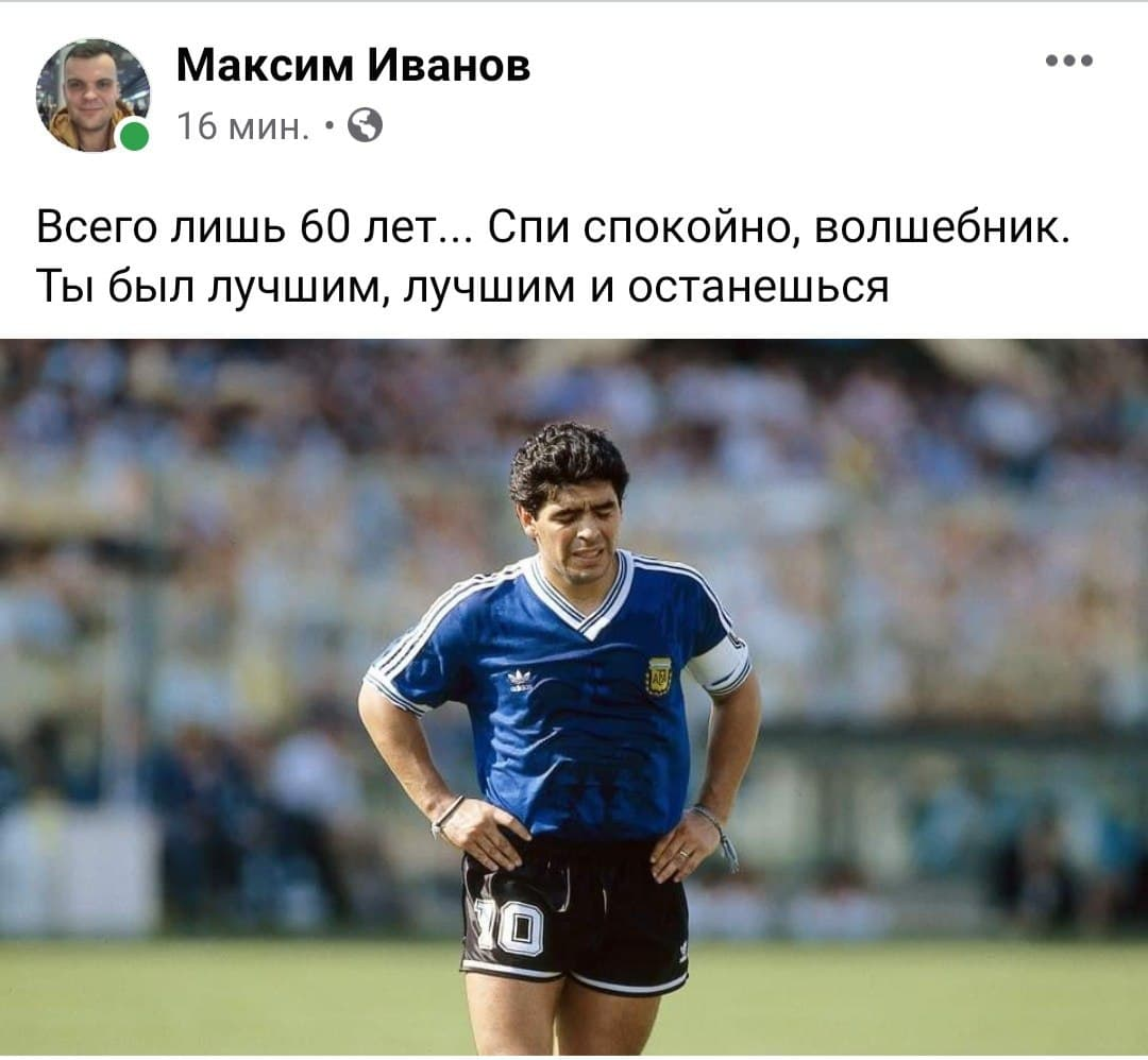 Дієго Марадона помер: реакція клубів, колег та фанатів на смерть футболіста