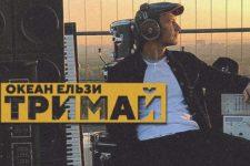 Тримай: Океан Эльзы выпустила новую песню