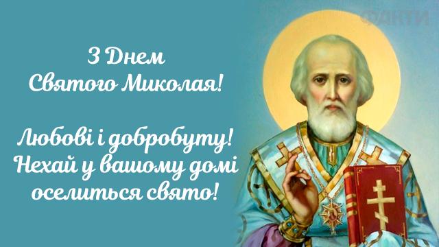 День ангела Миколи: привітання в листівках і віршах | Факти ICTV