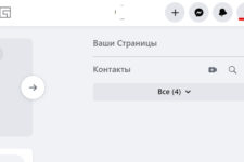 Як змінити ім'я в Facebook (Фейсбук) – ІНСТРУКЦІЯ
