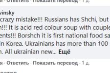 Російський борщ – реакція мережі на слова інспектора Мішлен